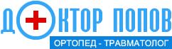 Доктор Костадин Попов - Ортопед - травматолог  в гр.София